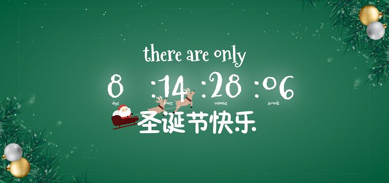 2020圣诞节倒计时页面动画特效