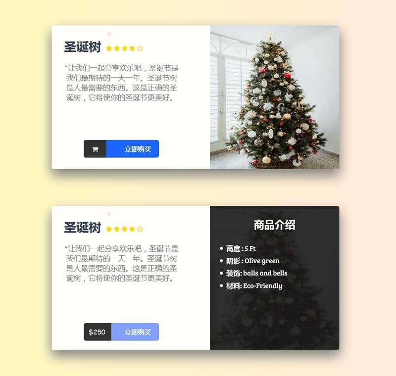 商品介绍购物卡片ui布局