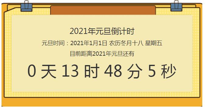 2021年元旦倒计时代码