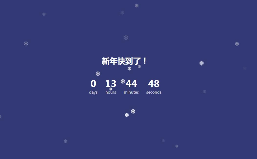 全屏雪花的新年倒计时页面
