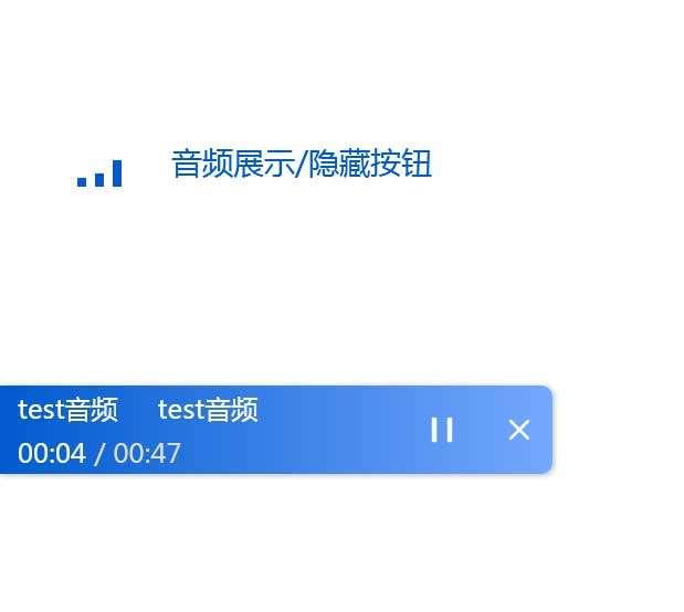 自定义mp3音频文件播放实例