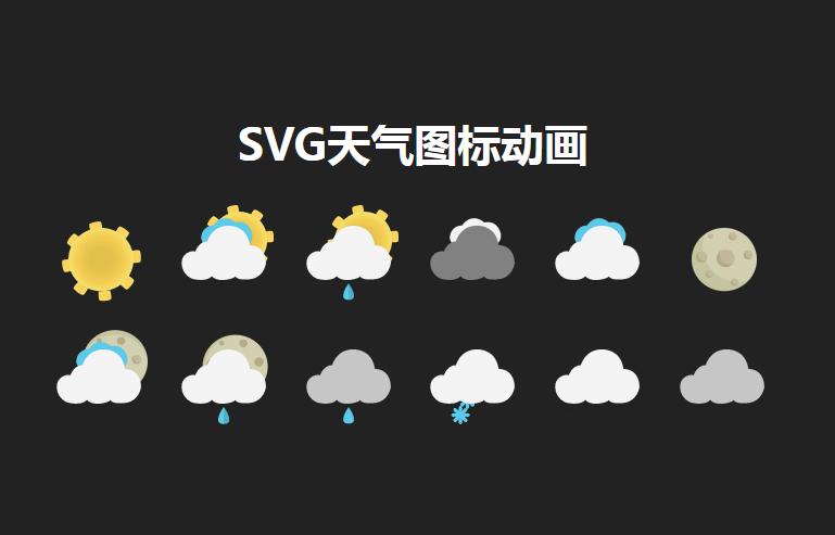 实用的天气图标动画svg特效