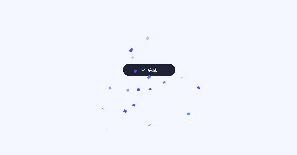 纸屑按钮交互动画特效