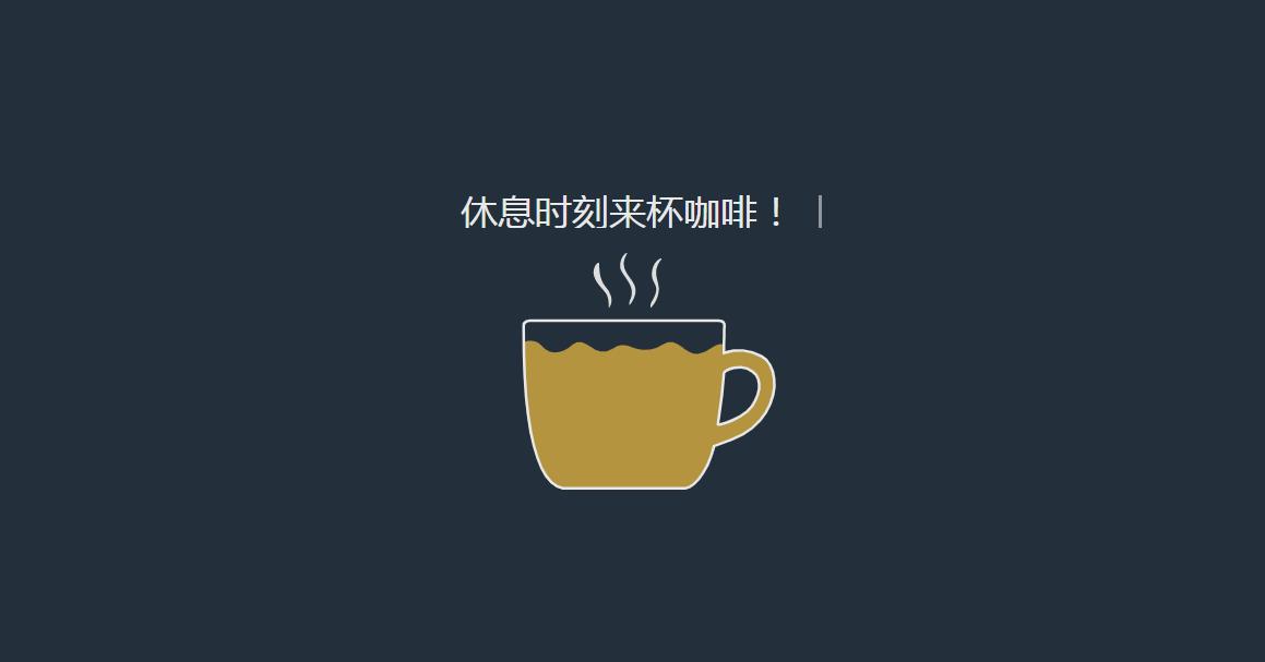 休息片刻咖啡图标svg特效
