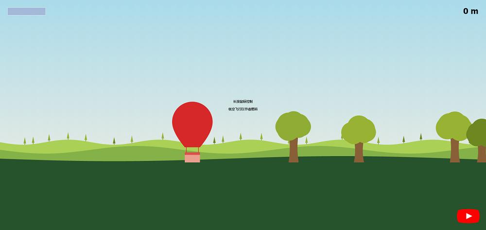 热气球飞行小游戏代码