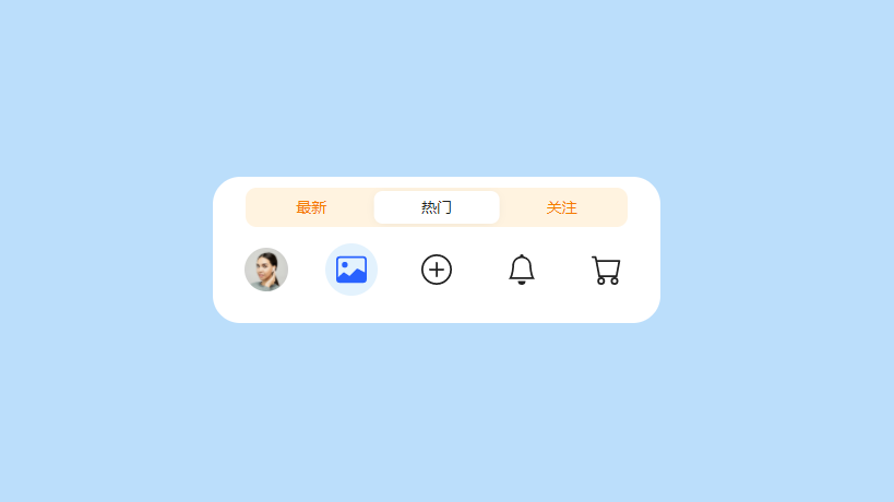 tab图标栏动画切换特效