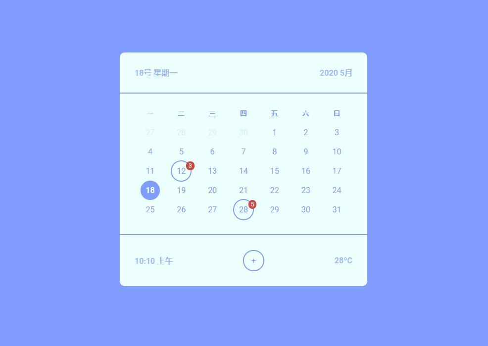 简单的日历表ui布局特效