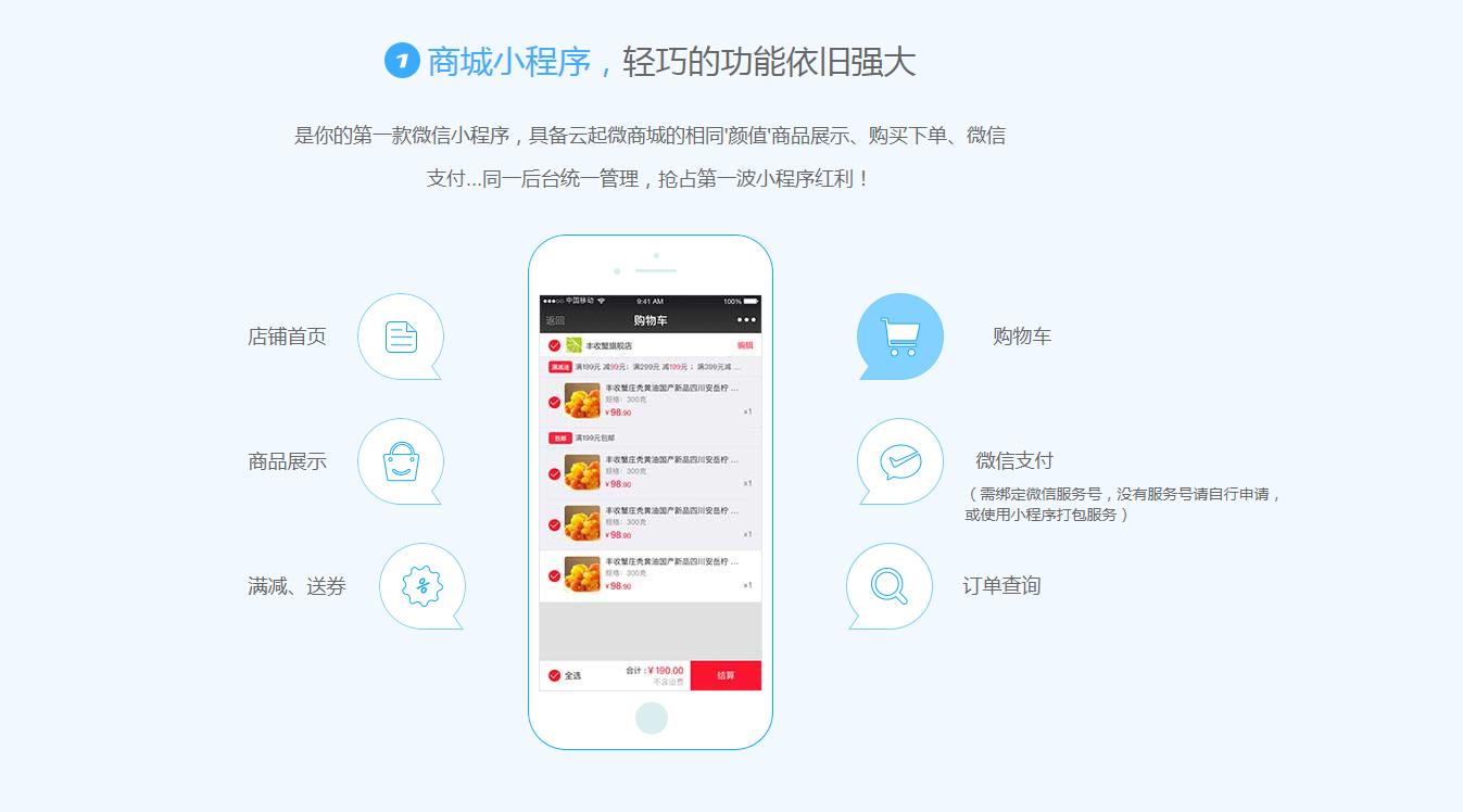 jQuery模拟手机滚屏交互图片滚动特效