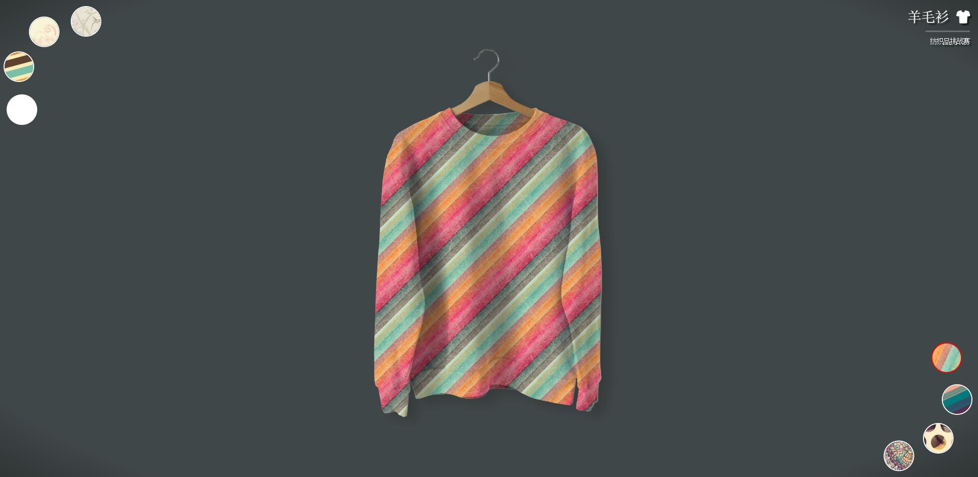 衣服图案换装切换交互特效