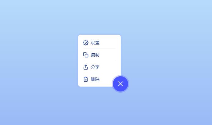 快捷图标菜单按钮交互特效