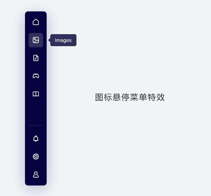 竖直的图标导航工具栏ui特效
