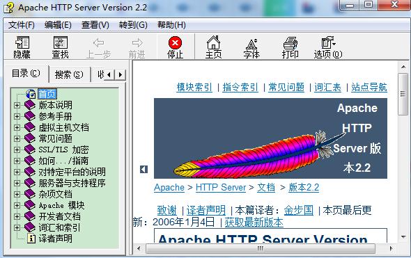 Apache2.2中文手冊