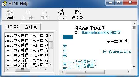 perl中文手册
