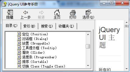 jQuery UI參考手冊