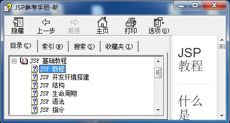 JSP参考手册