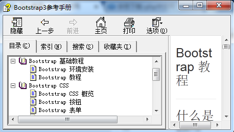 Bootstrap3参考手册