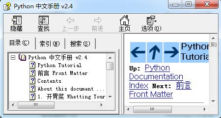 Python中文手冊(CHM版)