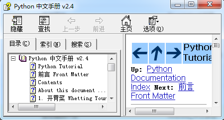 Python中文手册(CHM版)