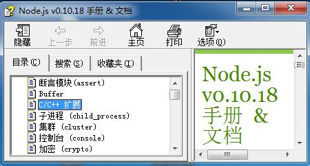 Node.js中文手冊
