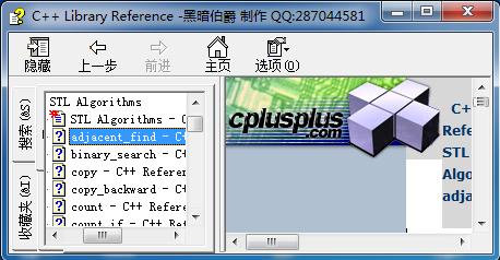 C++中文手冊