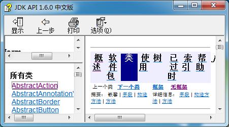 Java参考文档