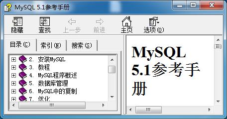 MySQL 5.1参考手册