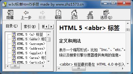html5中文手册(CHM版)