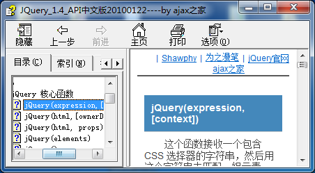 jQuery 1.4參考手冊