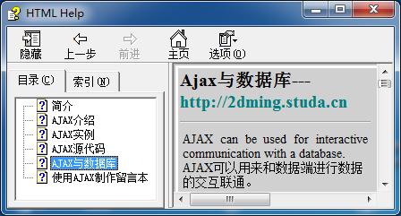 Ajax中文手冊