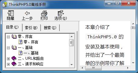 ThinkPHP5.0开发手册
