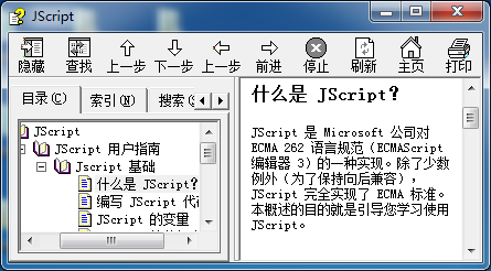 JavaScript參考手冊