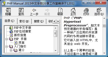 php 5.6中文手册