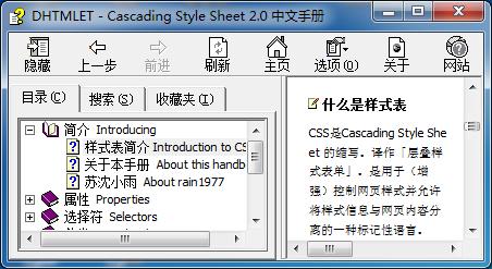 CSS 2.0中文手冊