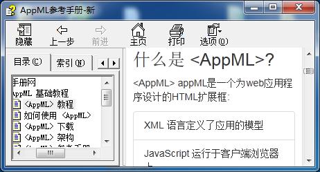 AppML参考手册
