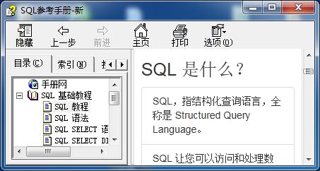 SQL参考手册