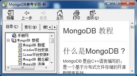 MongoDB参考手册