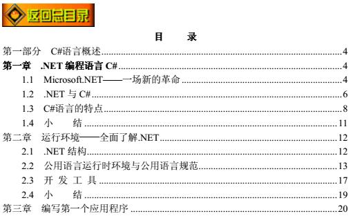 c#中文手冊