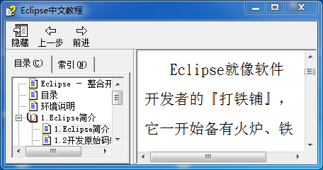 eclipse中文文档