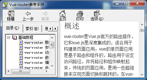 Vue-router參考手冊