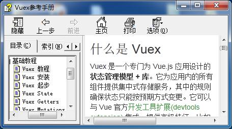 Vuex參考手冊