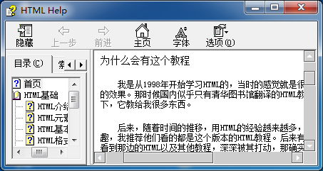 HTML中文手冊(CHM版)