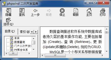 phpwind中文手册