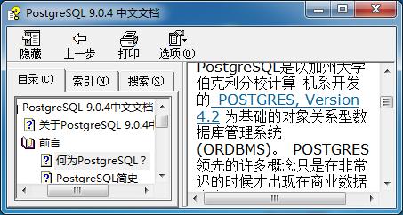 PostgreSQL 手册