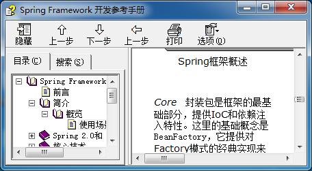 Spring中文手册