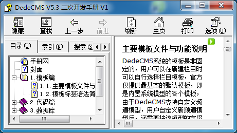 DedeCMS V.5.3手册