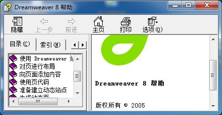 DW中文手冊