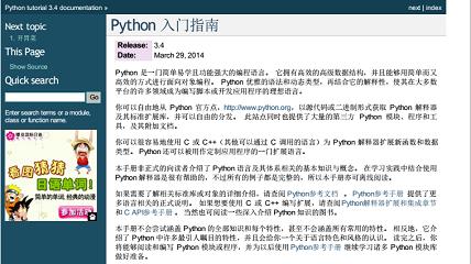 Python3.4中文手册(PDF版)