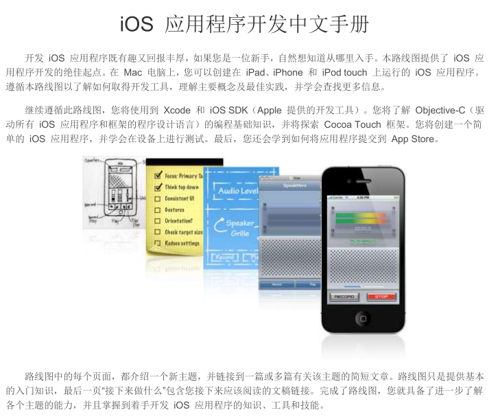 ios应用中文开发手册