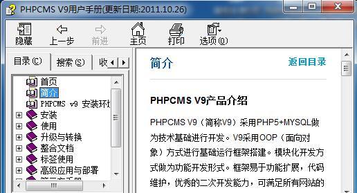 PHPCMS V9用户手册