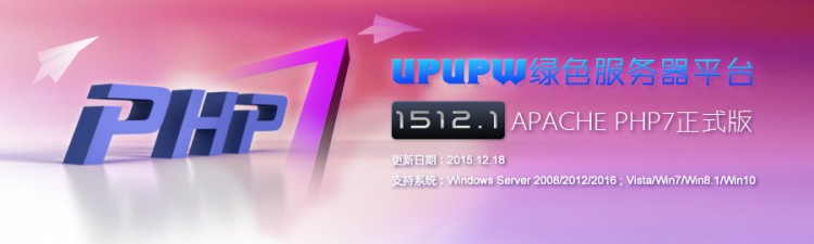 UPUPW Nginx(64位)